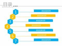 藍黃撞色排列目錄