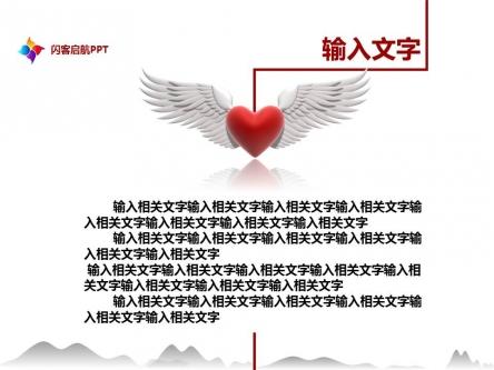 ppt模板 报告公文ppt模板 【现代中国风红色简报ppt模板】  &