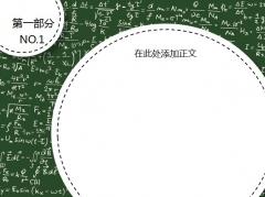 教育类PPT:公式迷阵示例4