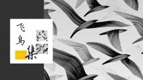 【杂志五】欧美风简约黑色PPT模板示例2