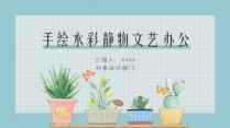 【水彩画】手绘风水彩绿色清新工作办公总结示例3