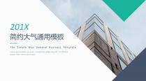【企业画册-7】简约大气通用商务报告模板-蓝绿示例2