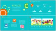 【大爱糖果色】说课教学教案&教育培训课件扁平化模板示例6