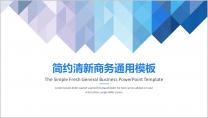 【几何艺术】清新简约商务通用报告模板-08|蓝色