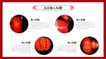 2018中国风年终总结汇报模板 红色春节新年喜庆示例7