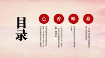 中國風 餐飲食品行業 餐館介紹 產品介紹 模板