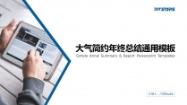 蓝色大气年终总结商务演示通用模版04(附教程)