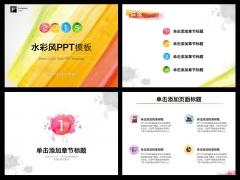 创意多色清新水彩风格商务通用PPT模板--第1期