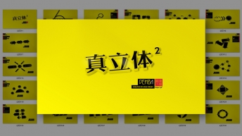 【真立体2】黑黄配色高端图表(30+套图表)