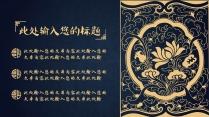 蓝色高端传统中式中国风模板示例6