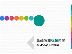 經典配色系列ppt模版4