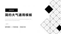 【極簡幾何-2】簡約通用工作匯報PPT模板