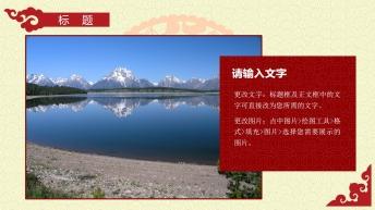 大气中国红新年春节开年工作规划商务PPT示例6
