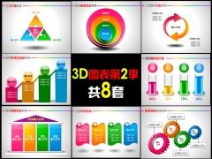 3DPPT图表第二季(共8套)