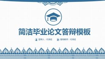 【毕业答辩】蓝色高雅开题报告硕士答辩毕业答辩通用