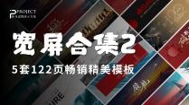 宽屏发布会&年会&答谢晚宴PPT模板合集2示例2