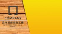 【春秋视觉】高端品味展览展示商务汇报培训讲座PPT