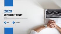 【欧美系列 第18弹】清新简约商务通用模板