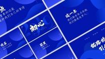 【奔跑追梦】新时代大气年度高端商务模板示例3