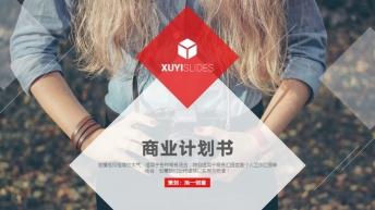 【中文】清新商业计划书模板(红+蓝+占位符)