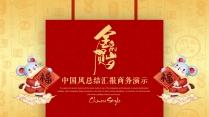 金鼠贺岁中国红总结汇报通用设计
