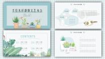 【水彩画】手绘风水彩绿色清新工作办公总结