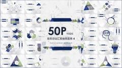 【50P可视化】简约大气商务总结汇报信息图表4