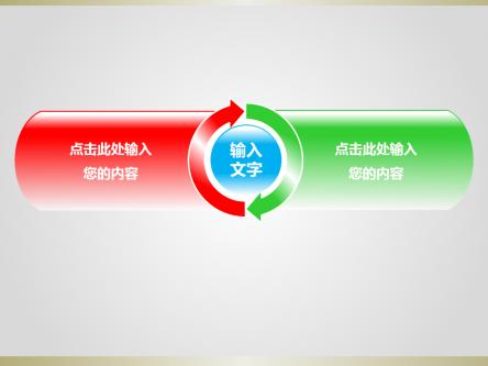 【双向循环关系图ppt模板】-pptstore