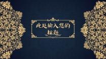 蓝色高端传统中式中国风模板