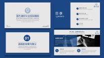 【耀毕业好看】蓝色沉稳素雅清新简约毕业答辩模板3示例3