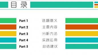 动态清新风论文课题答辩PPT模板(第一季)示例3