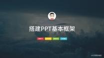 搭建PPT的基本框架