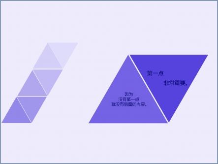 【几何控之三角形ppt模板】-pptstore
