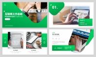 【經典商務】24P綠色沉穩企業公司匯報PPT模板示例3