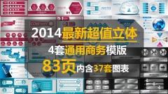 超值!2014新发通用立体商务模板4套