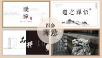 【禅意·合集】4套中国风禅意风格超值模板示例2