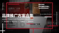 【耀你好看】品牌推广方案时尚模板合集(含八套)