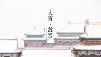 【ppt古风】-pptstore图片