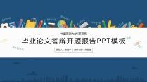 【再见青春】毕业论文答辩教育教学开题报告PPT示例2
