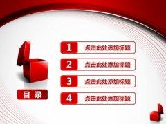 炫酷殷红商务PPT模板示例2
