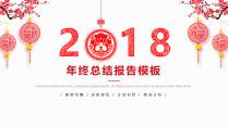 2018红色喜庆通用年终总结模板-第5弹
