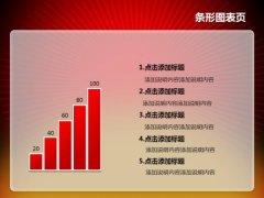 红色华表政府工作报告PPT模板示例5