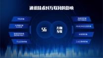 【科技】5G時代藍色炫光質感科技模板6示例3