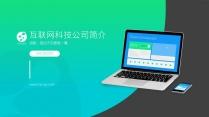 互联网科技公司简介PPT模板