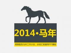 醒目黄黑色2014马年工作计划、总结汇报通用模板