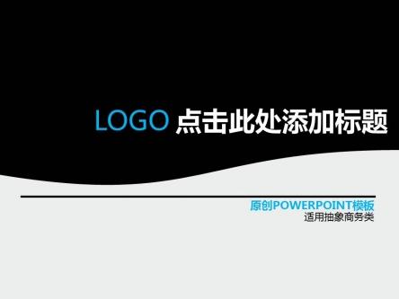 灰色黑蓝配简洁现代商务keynote模板