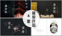 【4套合集】畫報民國第二輯