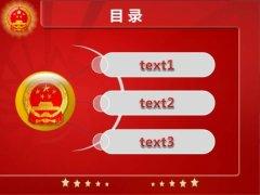 红色国徽政府工作报告PPT模板示例2