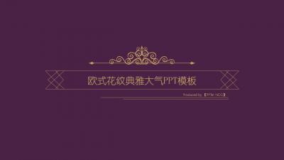 【【房地产行业超适用】欧式花纹典雅大气ppt模板】