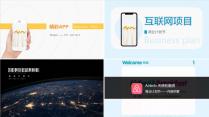【商業計劃書】3+1互聯網APP科技項目模板+案例